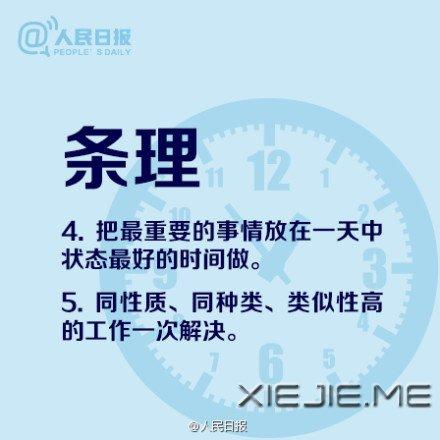 提高工作学习效率的16个技巧 (3)