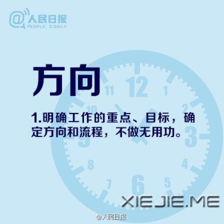 提高工作学习效率的16个技巧 (1)