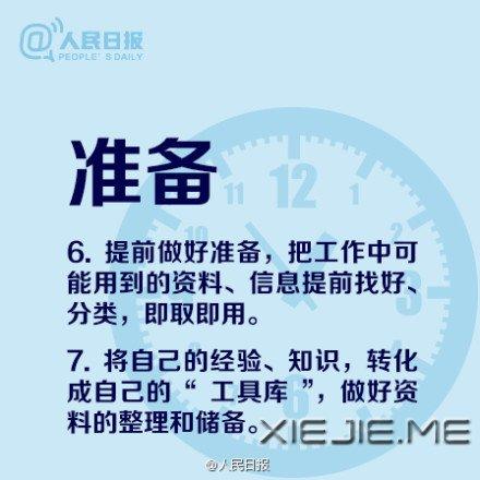 提高工作学习效率的16个技巧 (4)